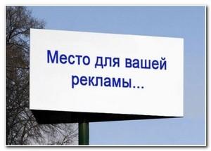 реклама_на_блоге_reklama_na_bloge