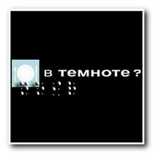 ресторан_в_темноте_restoran_v_temnote