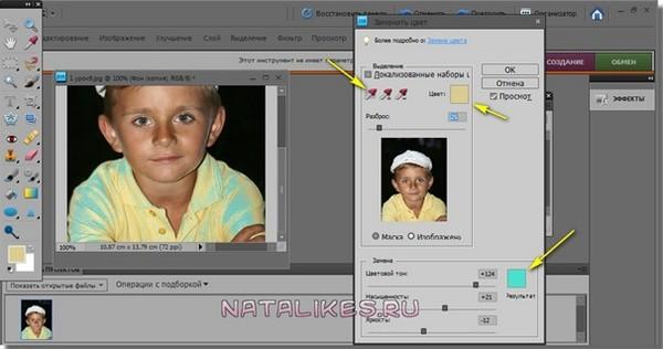 Как_заменить_цвет_в_фотошопе_kak_zamenit_cvet_v_fotoshope_1