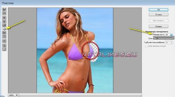 Как_увеличить_грудь_в_фотошопе_kak_uvelichit_grud_v_fotoshope_3
