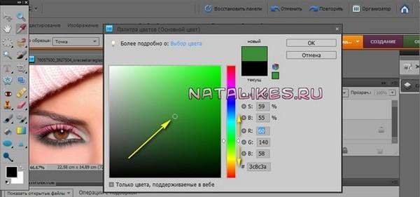 как_изменить_цвет_глаз_в_фотошопе_kak_izmenit_cvet_glaz_v_fotoshope_2