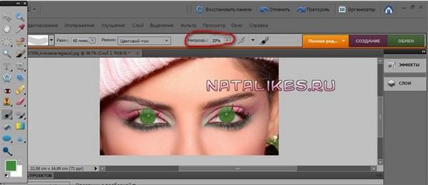 как_изменить_цвет_глаз_в_фотошопе_kak_izmenit_cvet_glaz_v_fotoshope_3