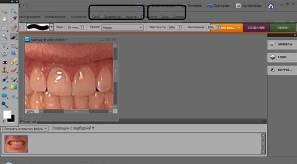 как_отбелить_зубы_в_фотошопе_kak_otbelit_zuby_v_fotoshope_2
