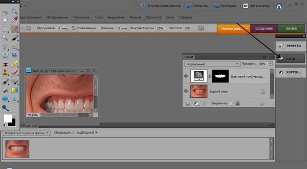 как_отбелить_зубы_в_фотошопе_kak_otbelit_zuby_v_fotoshope_7