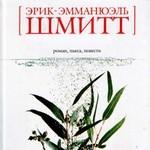 Дети_ноя_deti_noya