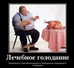 Лечебное_голодание_lechebnoe_golodanie_2