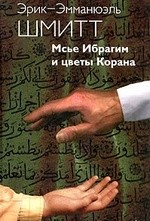 Мсье_Ибрагим_и_цветы_корана_mse_ibragim_i_cvety_korana