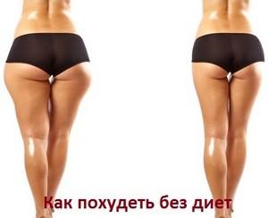 Как_похудеть_без_диет_kak_pokhudet_bez_diet