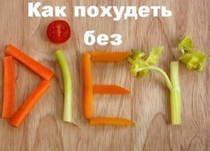 Как_похудеть_без_диет_kak_pokhudet_bez_diet_1