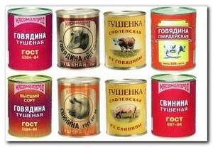 Консервы_konservy_1