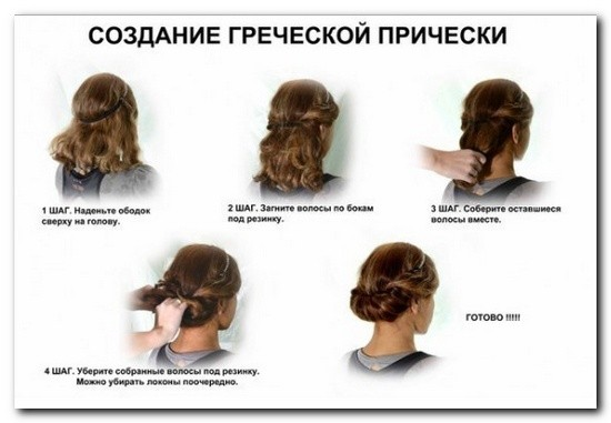 Греческая_прическа_с_повязкой_grecheskaya_pricheska_s_povyazkojj_1