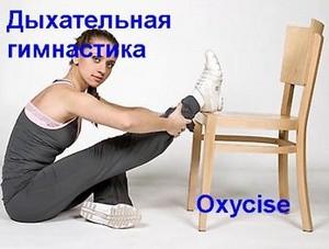 dykhatelnye_uprazhneniya_oxycise_1