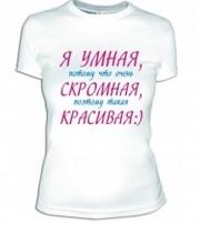 Футболки_с_надписями_futbolki_s_nadpisyami_2