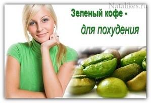 зеленый_кофе_для_похудения_zelenyjj_kofe_dlya_pokhudeniya_2