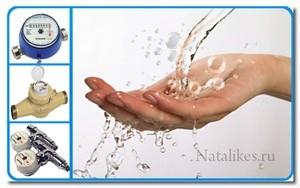 Счетчики воды – это необходимо