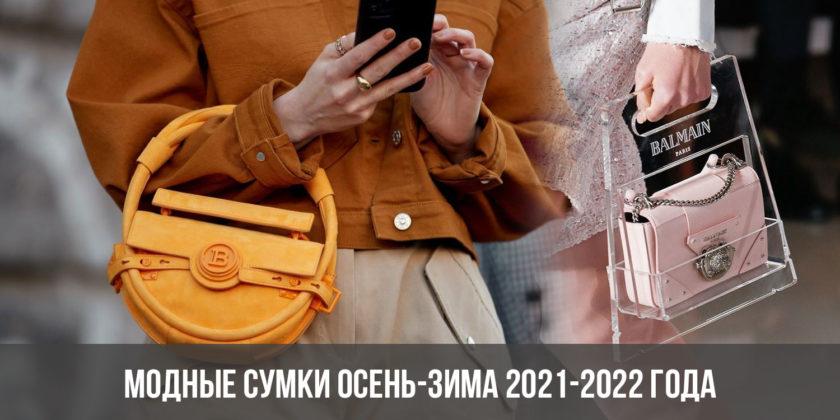 Самые модные сумки 2021-2022 сезона осень-зима