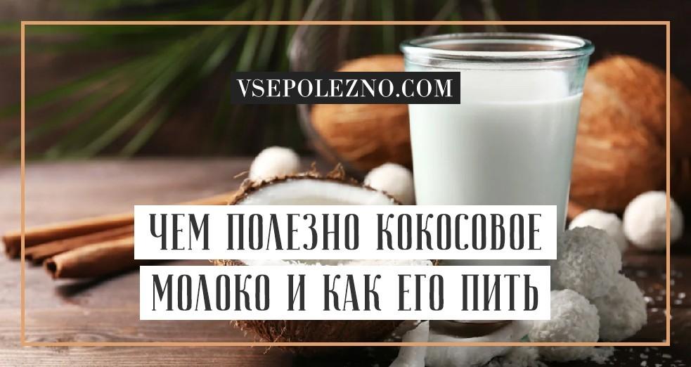 Можно ли кокос, кокосовое молоко,  при ГВ?